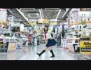 【まなこ】ビックカメラのテーマ曲 踊ってみた