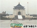 【台湾CH Vol.127】歴史の真相究明を目指す台湾新政権[桜H28/4/7]