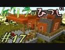【Minecraft】ゲリラvsひつじvsコマンドー#17【実況】