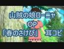 【山賊の娘ローニャ OP】春のさけび を耳コピしてみた(ショートVer)