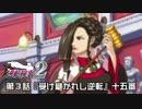 【逆転検事2実況プレイ】 第3話 『受け継がれし逆転』 【十五審】
