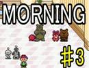 【MORNING】MOTHER風RPGを実況プレイpart3 thumbnail