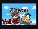【WoWs】巡洋艦で遊ぼう vol.48 【ゆっくり実況】