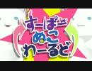 男二人wwwで「すーぱーぬこわーるど」歌ってみたwwwwww thumbnail