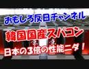 【韓国国産スパコン】  日本の3倍の性能ニダ!