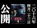「デスフォレスト4」 16.4.23劇場公開&ニコ生同時上映