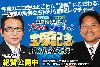 【2015年宝塚記念】前編:夏休みの資金づくり アンカツ&大魔神・佐々木 宝塚記念の勝ち方を教えます