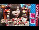 第13回・ノーマルキング 陽菜 vs ニューキングハナハナ