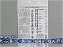 【特定アジア】海を盗み租税回避地に逃亡する中共の裸官、グレンデール市で浮き始めた在米韓人[桜H28/4/8]