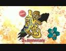 第37位:【MMD】 5th Anniversary!中篇 【銀魂】 thumbnail