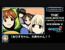 【アイマスxロックマン】ロックマンガールズ2 Part7