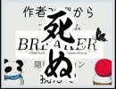 【作者自ら】BREAKER-隠しダンジョン【挑んで死ぬ】Part.1 thumbnail