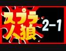 卍【スプラトゥーン実況者人狼】part2-1