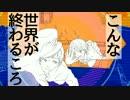 【ムニエル】キャッチミー・イフ・ユー・キャン【歌ってみた】