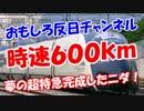 【時速600km】 夢の韓国超特急完成したニダ! thumbnail