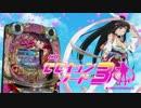 【パチンコPV】CRモモキュンソード3