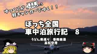 【ゆっくり】車中泊旅行記 8 うどん県編 その4