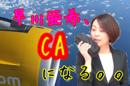 早川亜希動画#269≪夢のCAに変身!≫