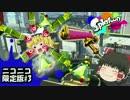 ボマー(笑)のゆっくりスプラトゥーン!#ニコニコ動画限定版03