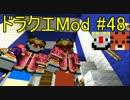 【Minecraft】ドラゴンクエスト サバンナの戦士たち #48【DQM4実況】