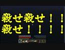 【Minecraft】Minecraftの主役は我々だ!part11【実況プレイ動画】 thumbnail