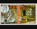 墓場鬼太郎OP × BUCK‐TICK