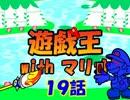 遊戯王withマリオ19話