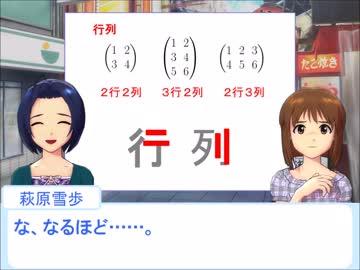 雪歩と学ぶ高校物理5-1-4【行列...