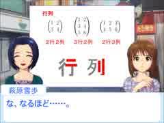 雪歩と学ぶ高校物理5-1-4【行列】