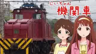 じいちゃん機関車