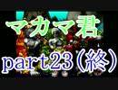 【実況】今大人気のデジモンのガードゲームを実況プレイ~part23~(終)