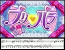 【ピアノ】プリパラ新OP i☆Ris - Ready Smile!!【楽譜あり】