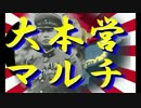 【HoI2大日本帝国プレイ】大本営マルチpart3【マルチ実況プレイ】