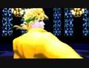 【ジョジョ人力】帝王様に真実を教えてもらった【MMD】