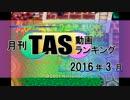 月刊TAS動画ランキング 2016年3月号