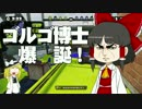 【Splatoon】ハカセトゥーン 第8話 ~ゴ