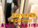 早川亜希動画#270≪宣材写真撮影未公開シーン≫※会員限定※