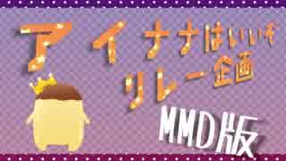 【MMDアイナナ】アイナナはいいぞ【リレー動画企画】