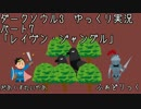 【ダークソウル3ゆっくり実況】ダークスレイヤー_7