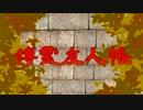 【東方MMD】博麗友人帳【再現MMD】