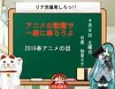 今期アニメ 2016春アニメを楽しく語る!!
