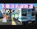 ゆかれいむで天竜浜名湖鉄道駅めぐり~後編~