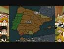 【HoI2】史実スペックアメリカと戦ってみた 第3回【ゆっくり実況】
