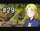 【Banished】村長のお姉さん 実況 29【村作り】