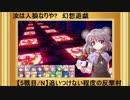 【東方】汝は人狼なりや? 幻想遊戯【5-5N】