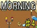 【MORNING】MOTHER風RPGを実況プレイpart4 thumbnail