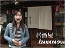 【Japan Spirit Vol.3】KEKKAI - Spiritual Boundary [桜H28/4/11]