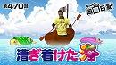 シーサ。の回胴日記_第470話[by ARROWS-SCREEN] thumbnail