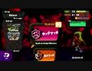 【スプラトゥーン】#1 S+への夢道 弱い!!!!弱すぎる!!!!!!オラwwww thumbnail