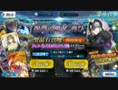 Fate/GO 復讐の魔女、再び聖晶石召喚【前編】